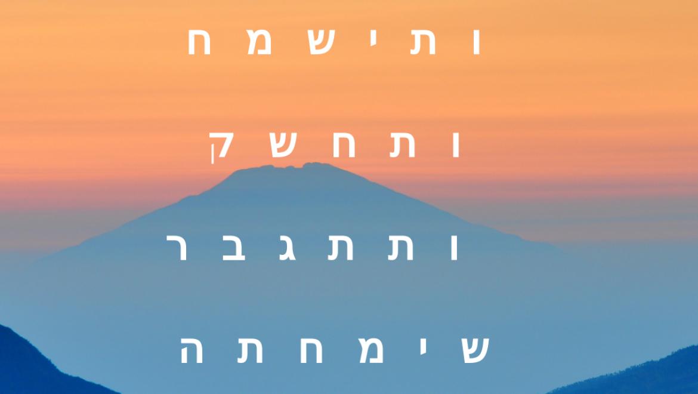 הארת האותיות