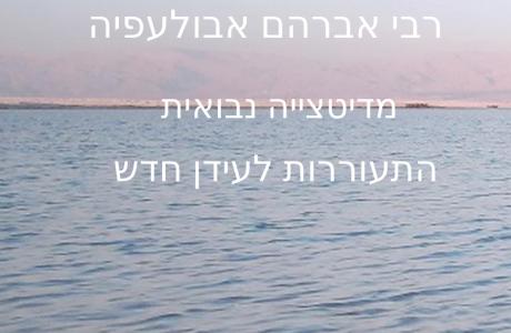רבי אברהם אבולעפיה – מדיטציה נבואית והתעוררות לעידן חדש