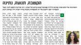 פרסום בעיתון ירוק